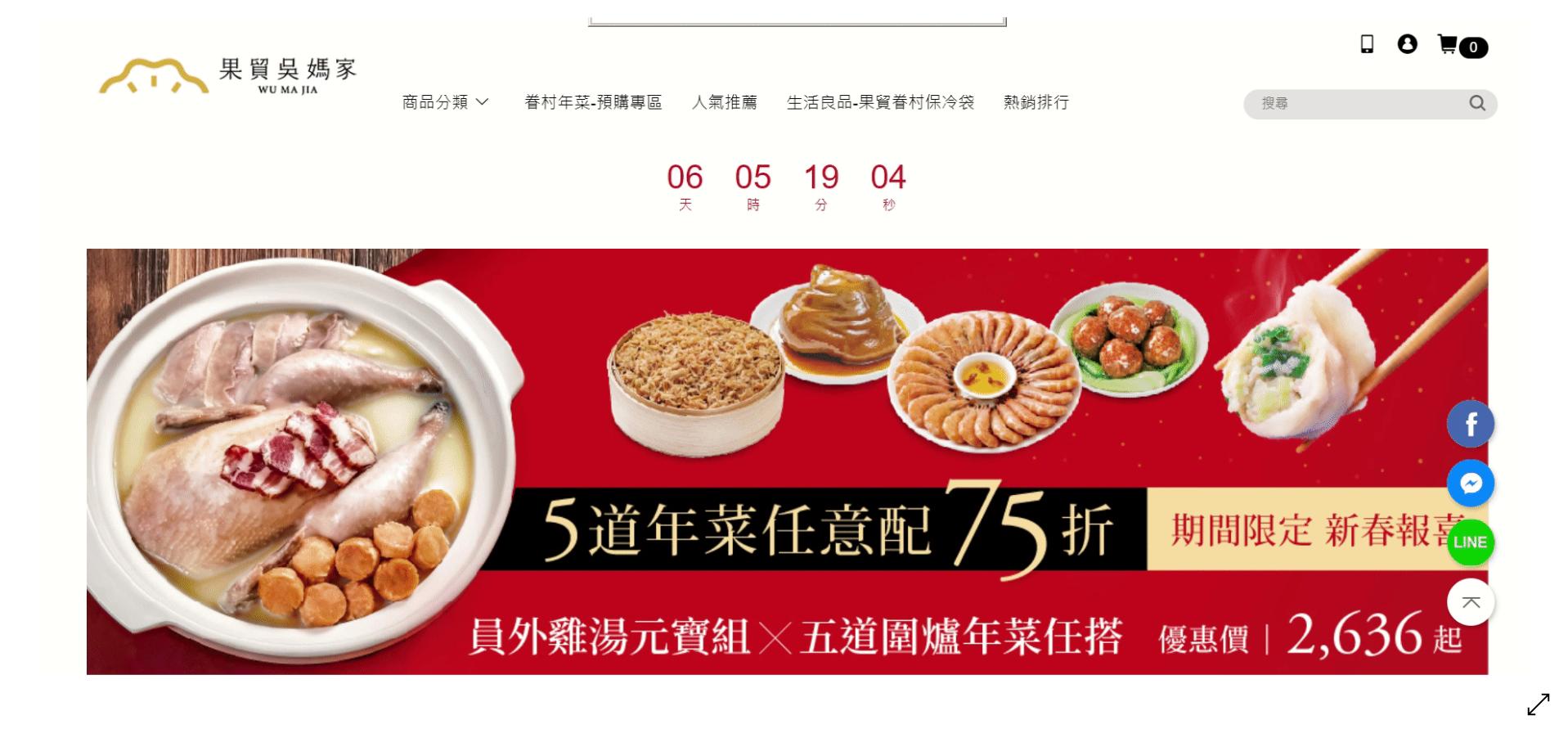 91APP 人氣店家 果貿吳媽家官網