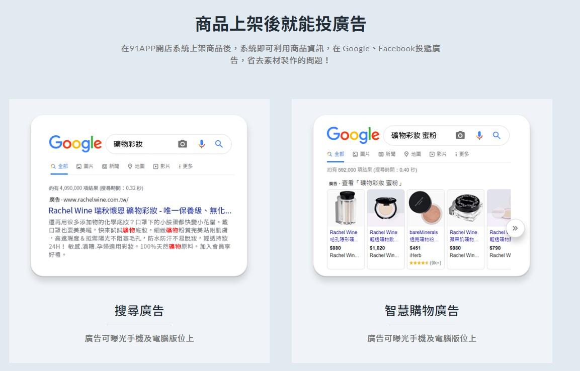 網路賣東西 使用 Google 廣告導流自動化更方便