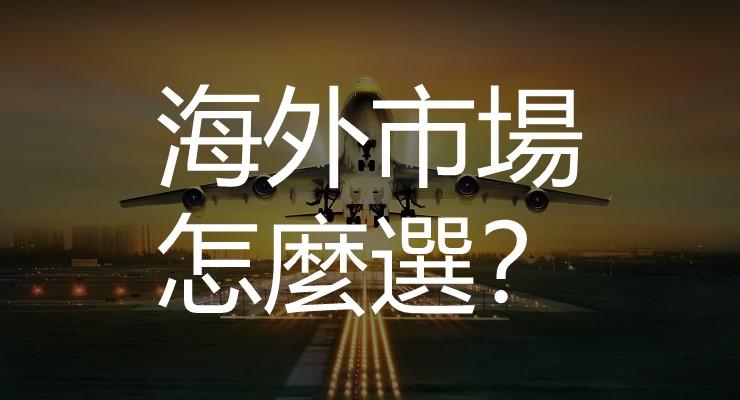 跨境電商 海外市場選擇