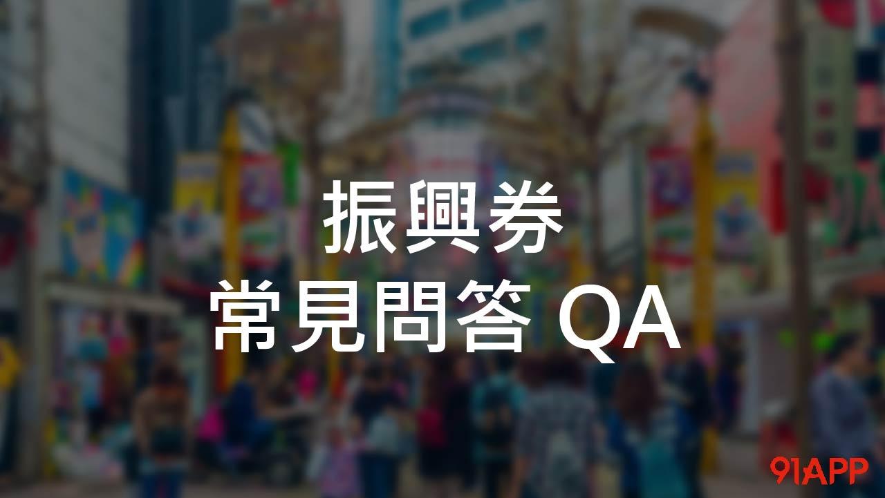 振興券常見問答 QA