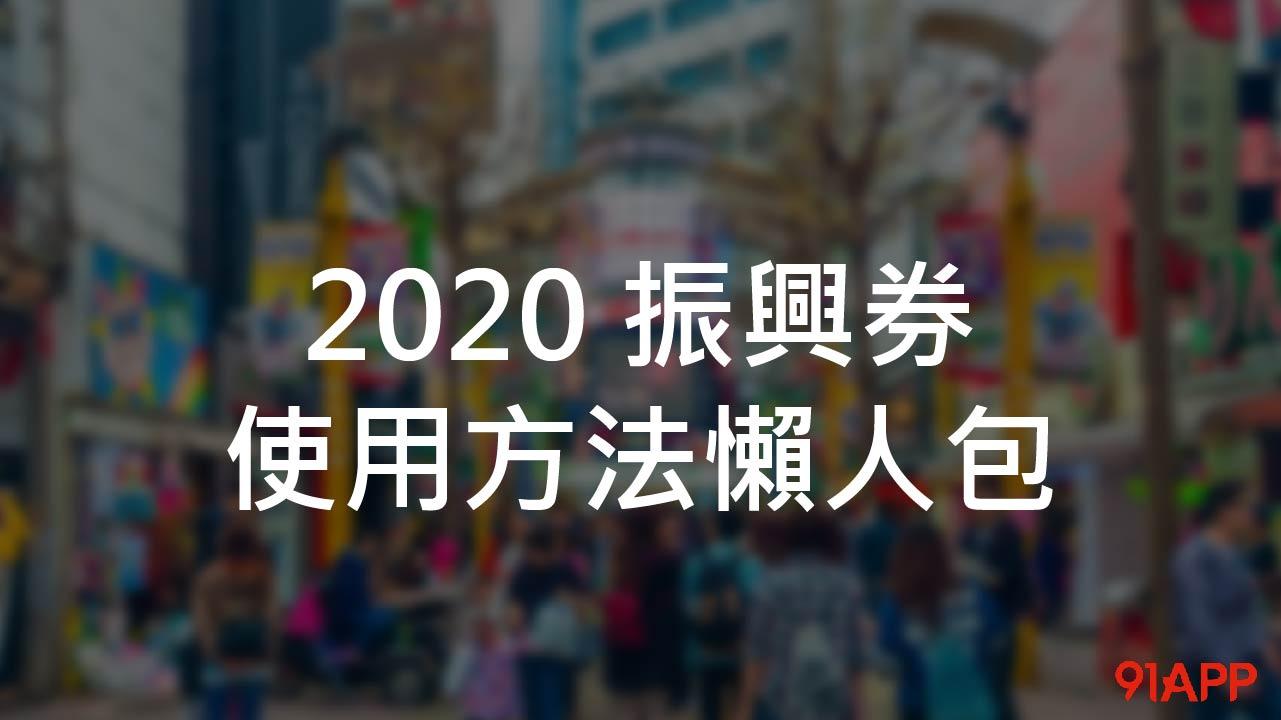 2020 振興券使用方法懶人包