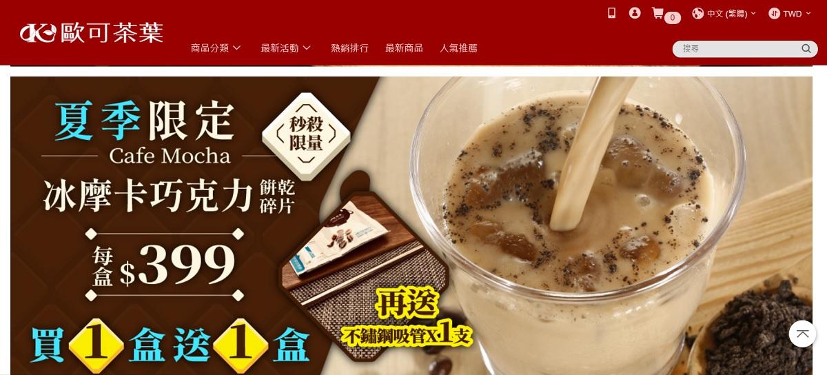 人氣店家歐可茶葉的夏季限定行銷活動