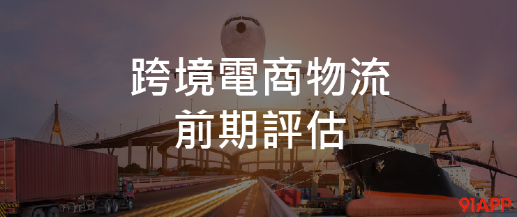 跨境電商務流
