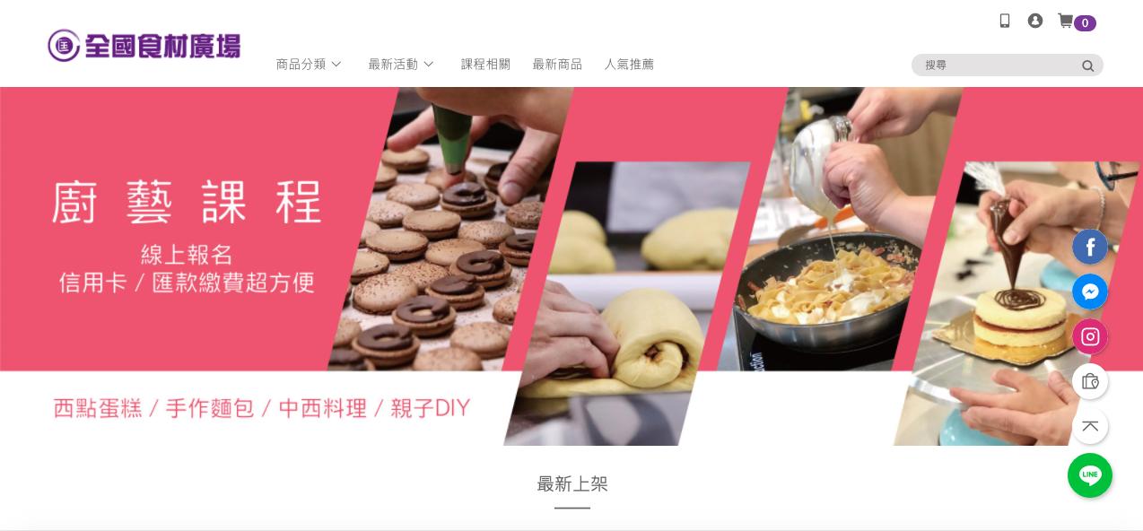 全國食材廣場 官網