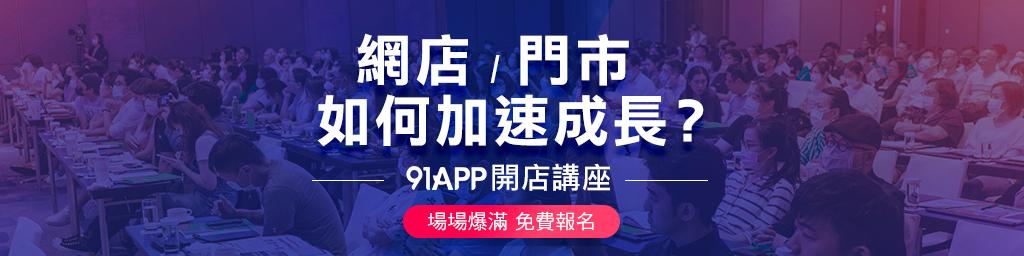 91APP 開店講座