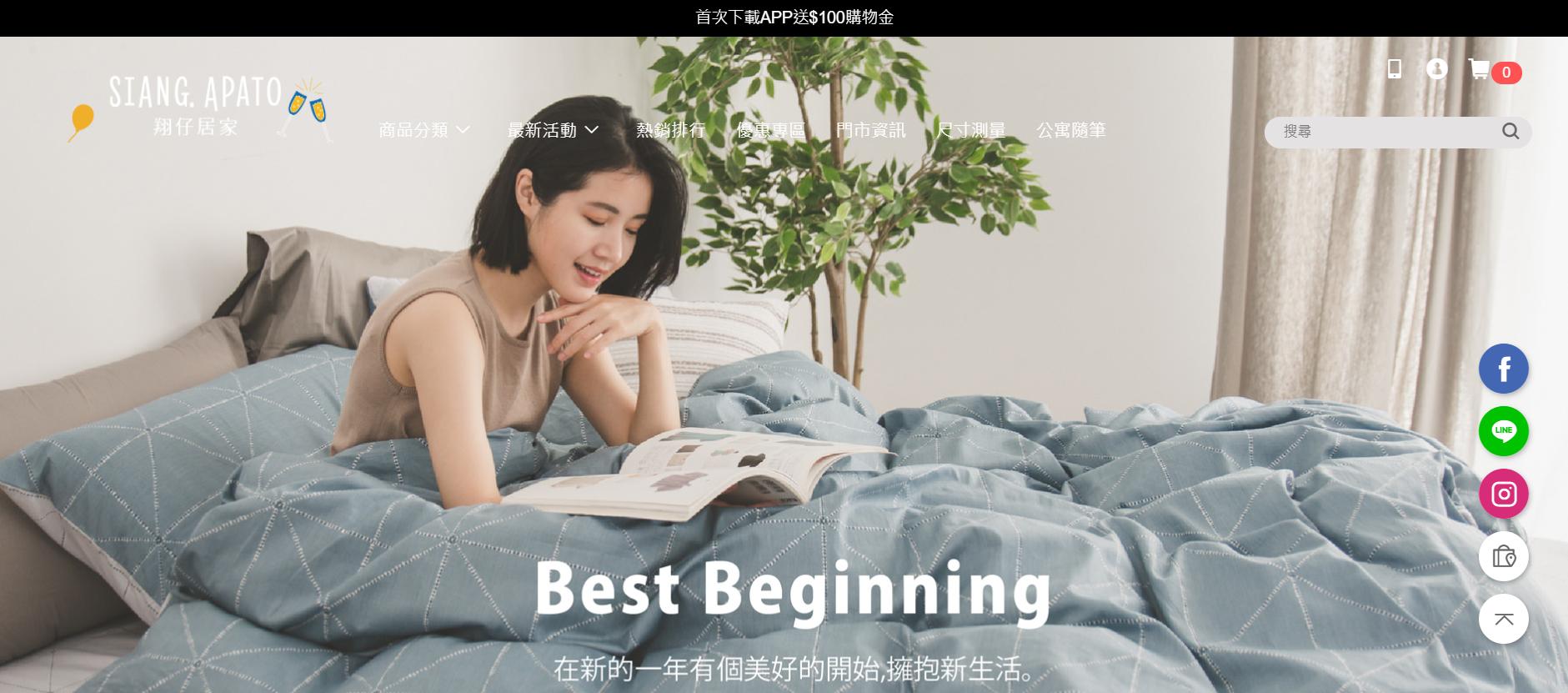 91APP 人氣店家 翔仔居家品牌官網
