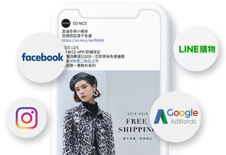 為你的店串接數位廣告,包含臉書、Google、LINE 廣告,帶來流量與訂單!