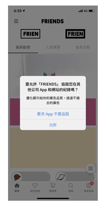 iOS14 更新隱私權政策,詢問 APP 使用者是否被願意收集數據