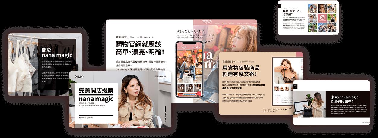 【下載電子書】nana magic:2萬元學生創業,白手起家闖出千萬業績電商品牌