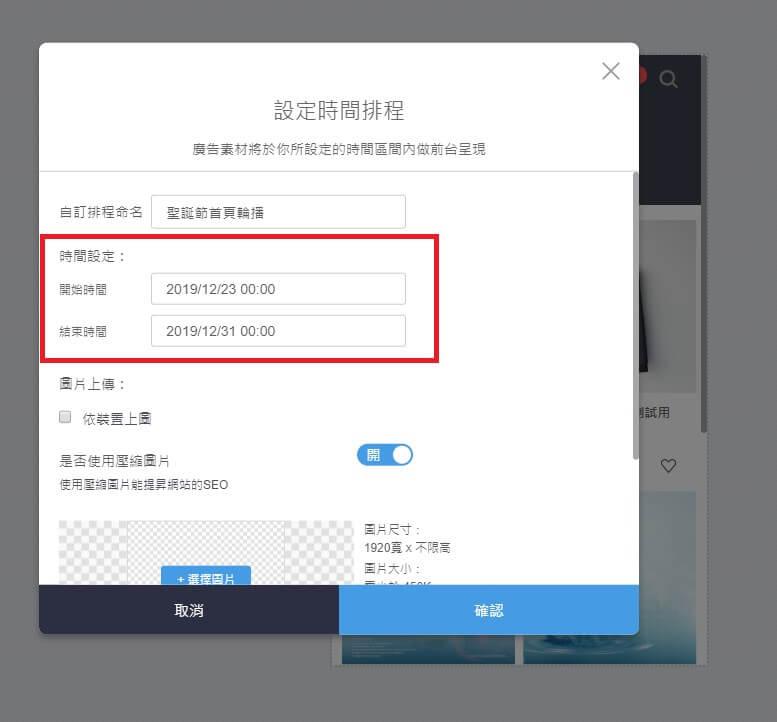 購物官網圖片排程 自動上下架時間設定(91APP 後台操作示範)