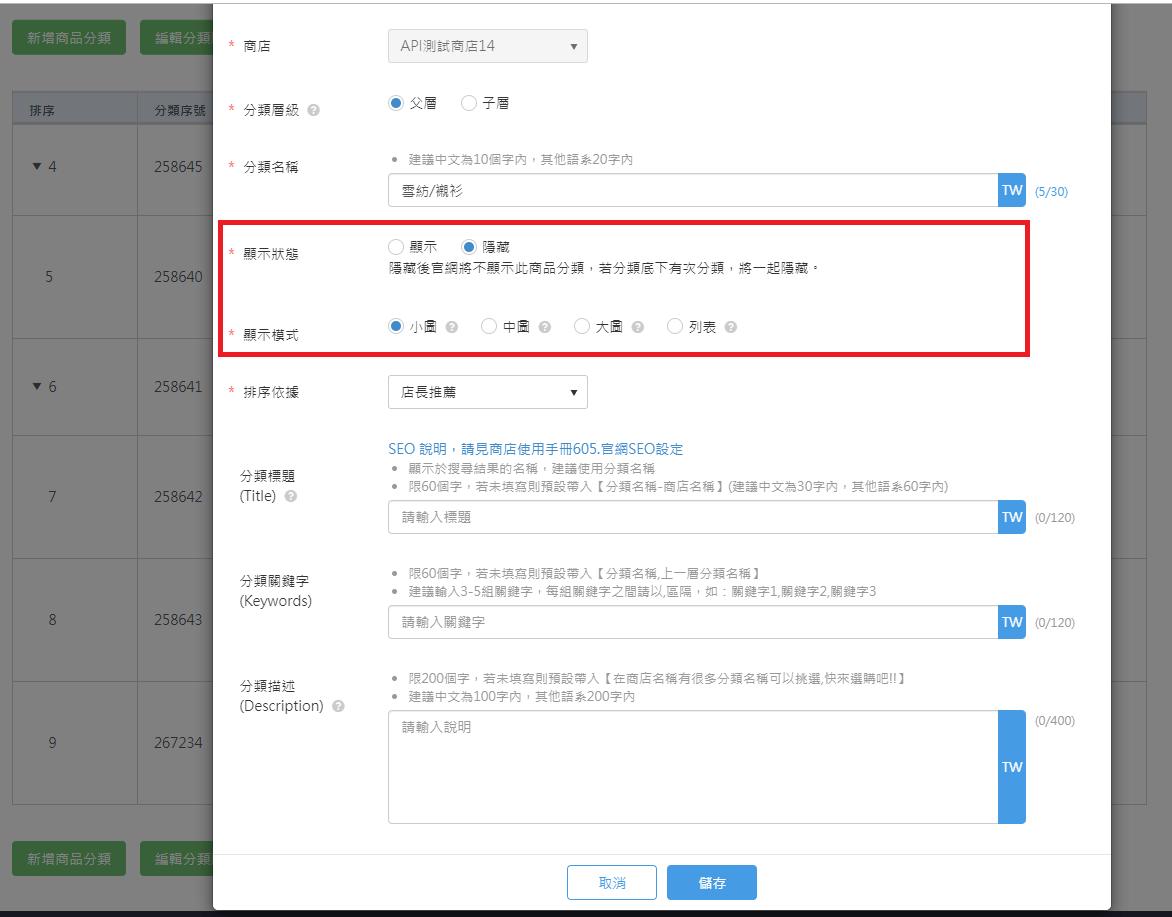 設定線上商店商品分類頁版型和呈現方式(91APP 後台操作教學)