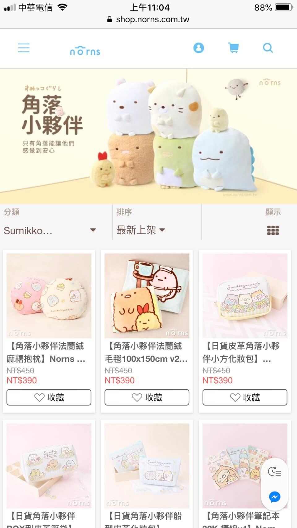 91APP人氣店家 Norns 線上商店 商品分類頁