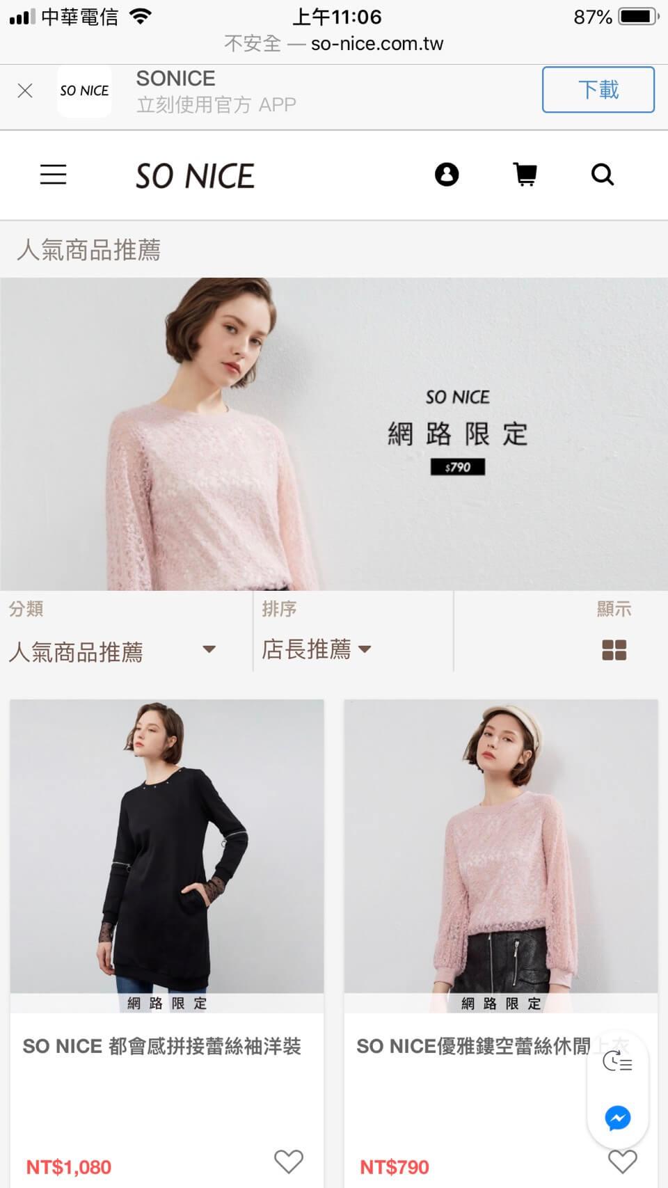 91APP人氣店家 So Nice 線上商店 商品分類頁