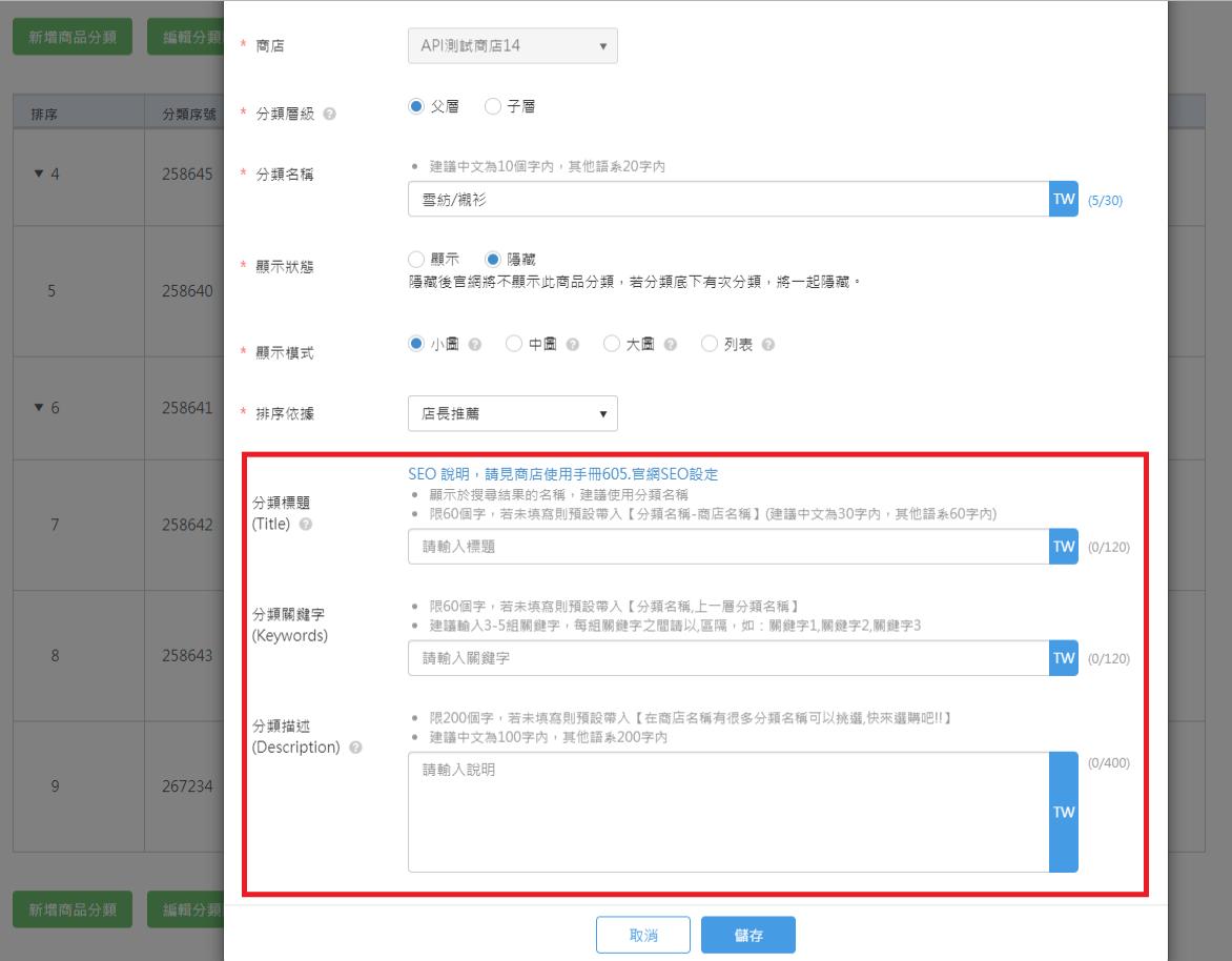 線上商店商品分類頁 SEO 搜尋引擎優化設定(91APP 後台操作教學)