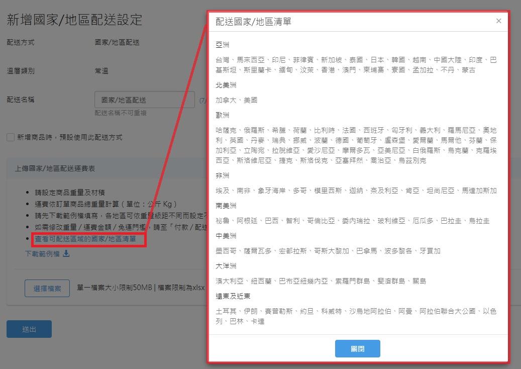 購物官網新增海外物流配送國家(91APP 後台操作教學)