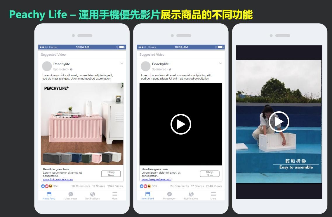 91APP 人氣店家 完美主義居家 Peachylife 臉書廣告影片