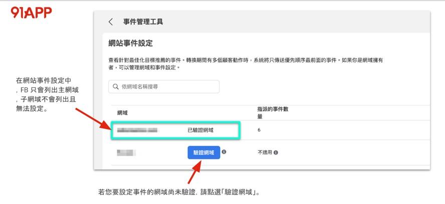 Facebook 企業管理平台網域驗證
