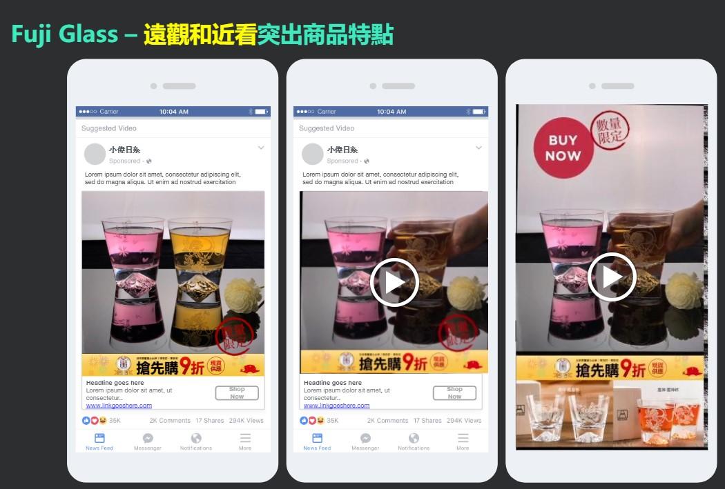 91APP 人氣店家 小偉日系 臉書影片廣告