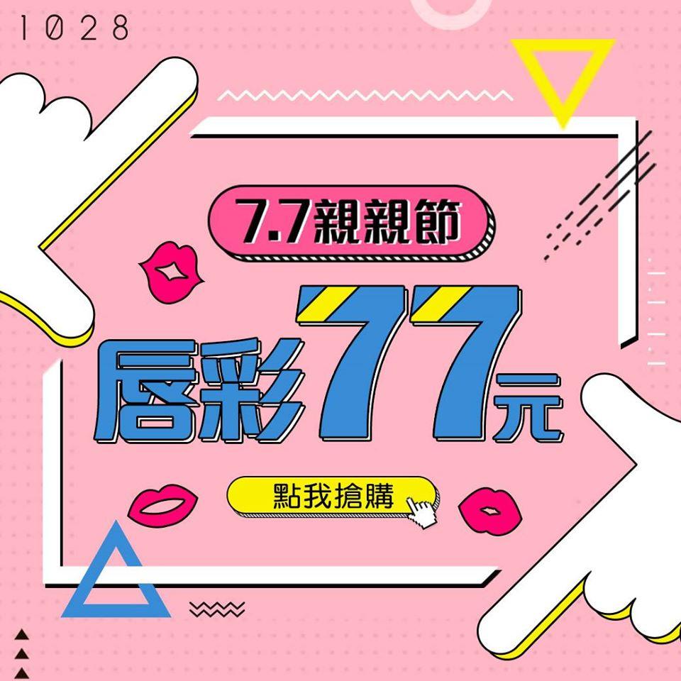 91APP 合作店家知名美妝品牌 1028 親親節