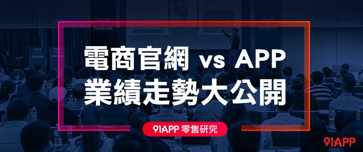 品牌電商官網 vs. 電商 APP 業績趨勢大公開