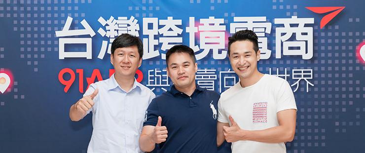 91APP 台灣跨境電商