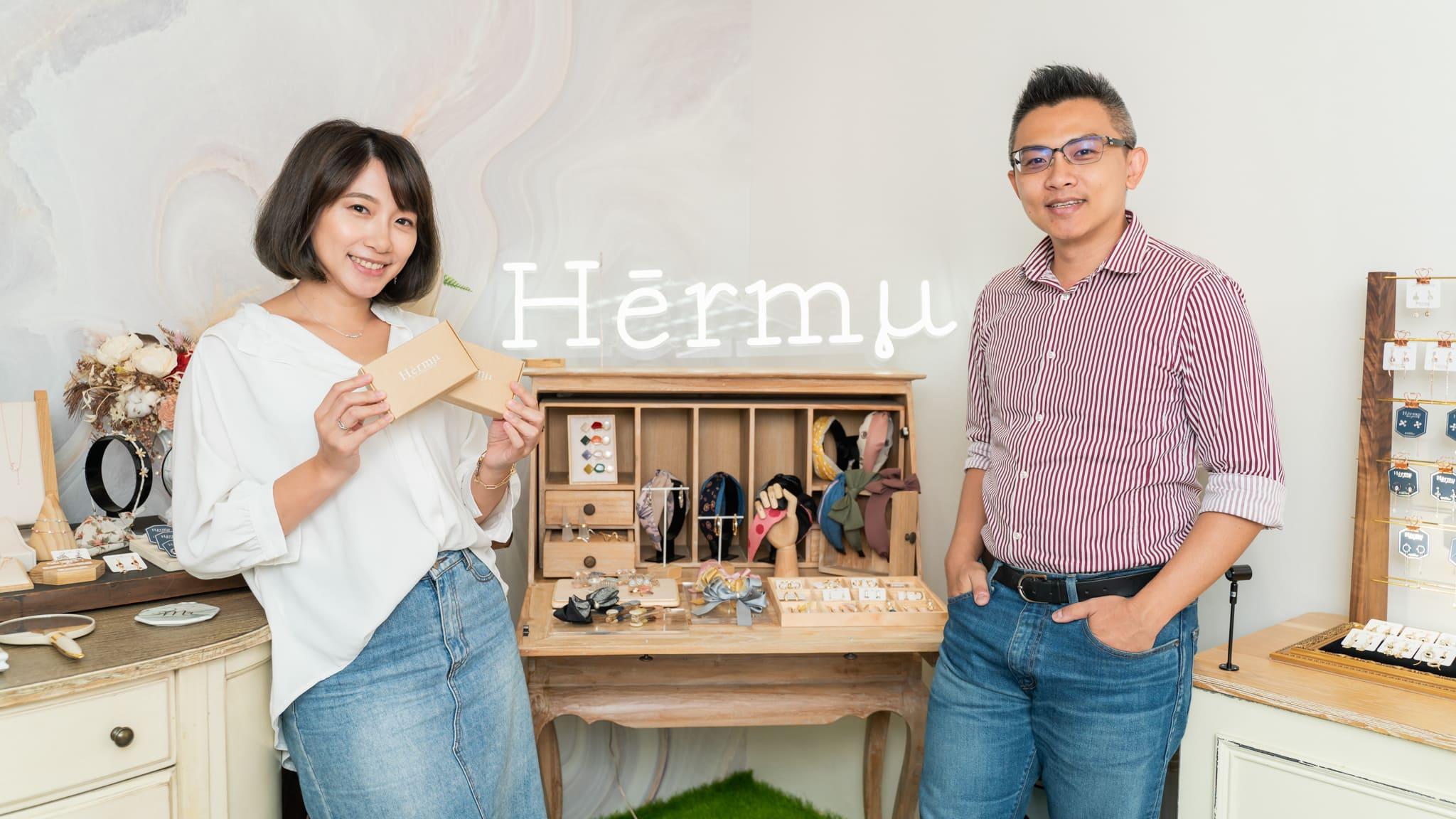 Hermu 法式飾品:突破專櫃撞牆期,靠虛實融合創造新零售爆發成長