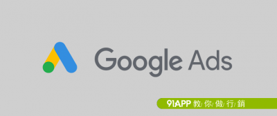 網路行銷看這邊! 教你如何善用Google Ads搶佔母親節趨勢商機