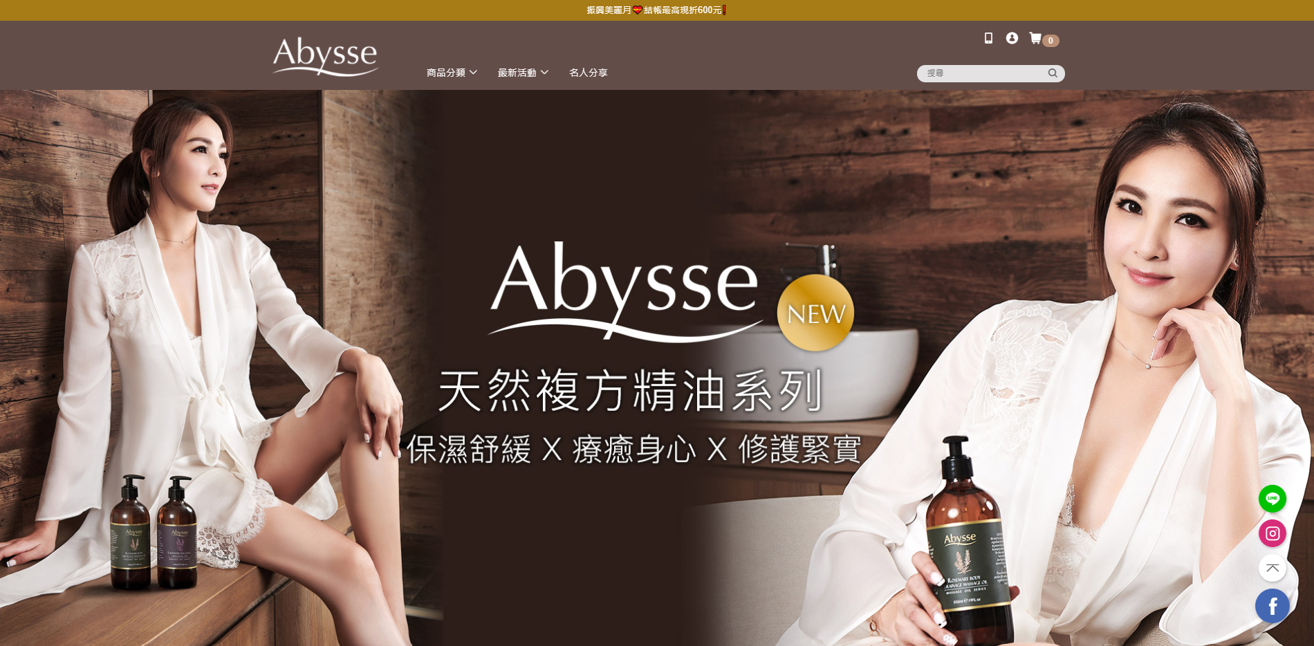Abysse 官方網站