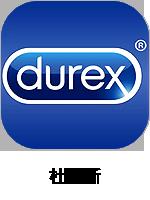 杜雷斯 Durex