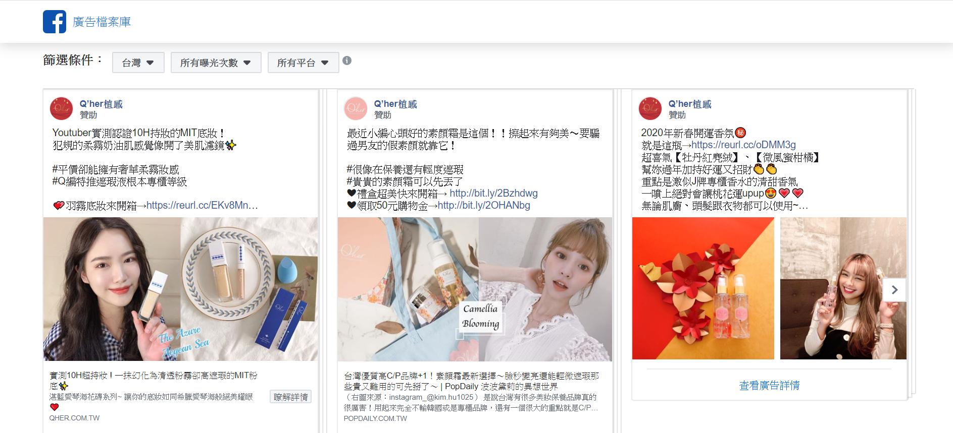 91APP 人氣店家 Q'her植感 臉書粉絲專頁