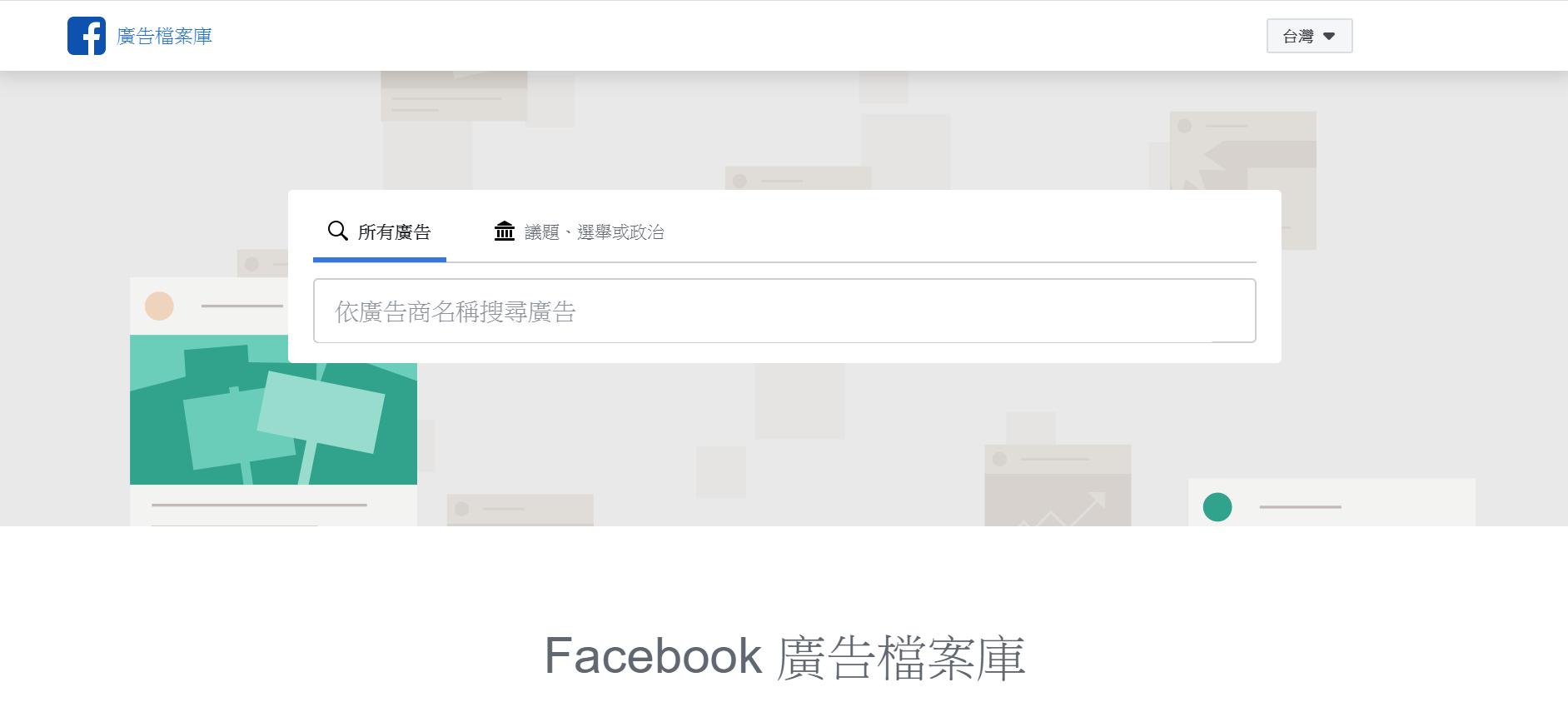Facebook 廣告檔案庫