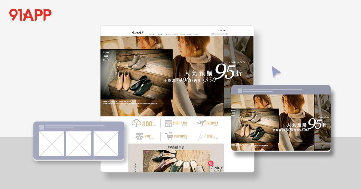 輕鬆打造風格官網:版型設計、圖片自動上架