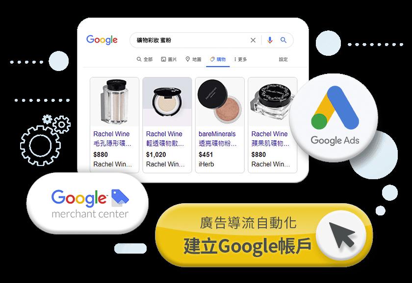 Google 導流自動化