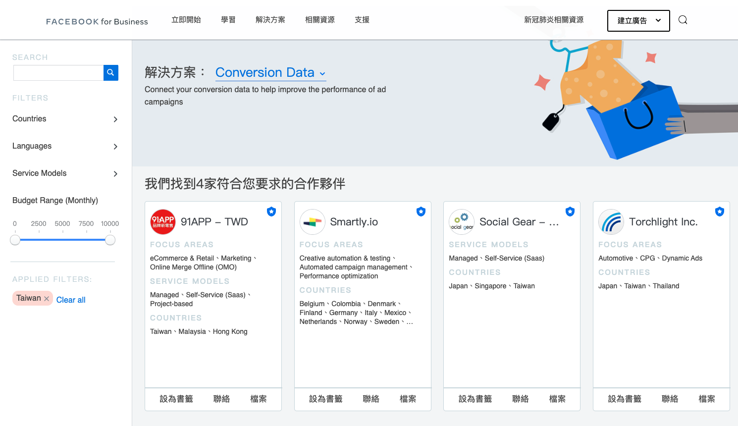 91PP: First FMP of Conversion Data Badged Partner in Taiwan