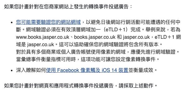 Facebook:Apple iOS 14 版本如何影響您的廣告 - 驗證網域