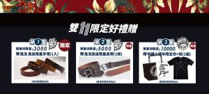 迎戰雙11,91APP 人氣店家 BLUEWAY 推出滿額贈活動