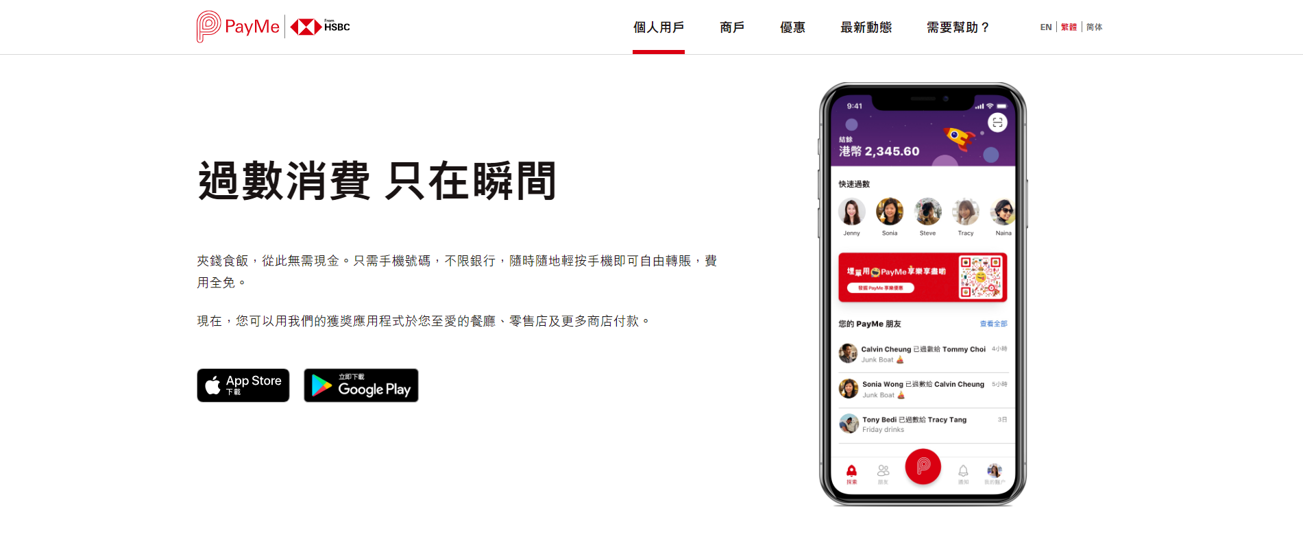 PayMe 為香港消費者最習慣的網購支付方式