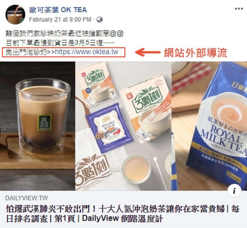 91APP 客戶 OK TEA 歐可茶葉的 Facebook 貼文