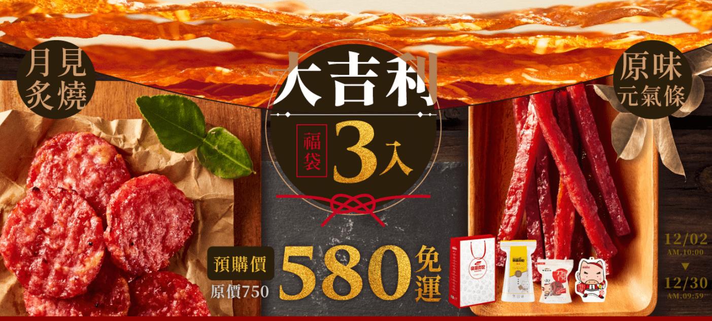 快車肉乾 年終促銷品牌案例
