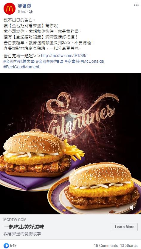 麥當勞 McDonalds