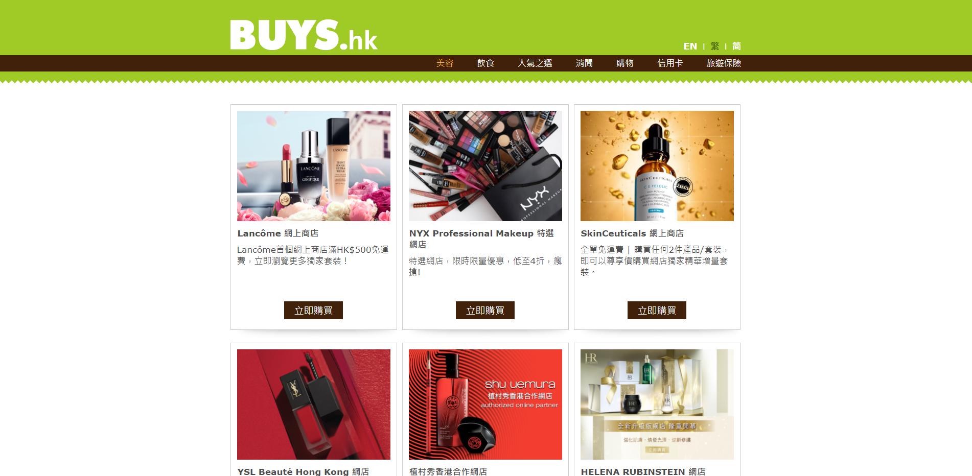 香港主流銷售平台 BUYS.hk