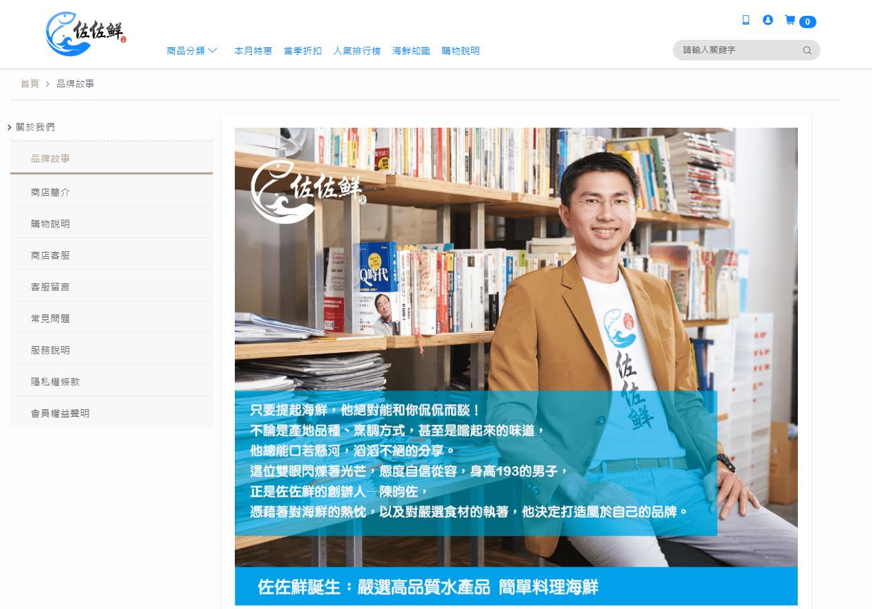 91APP 客戶 佐佐鮮官網品牌故事