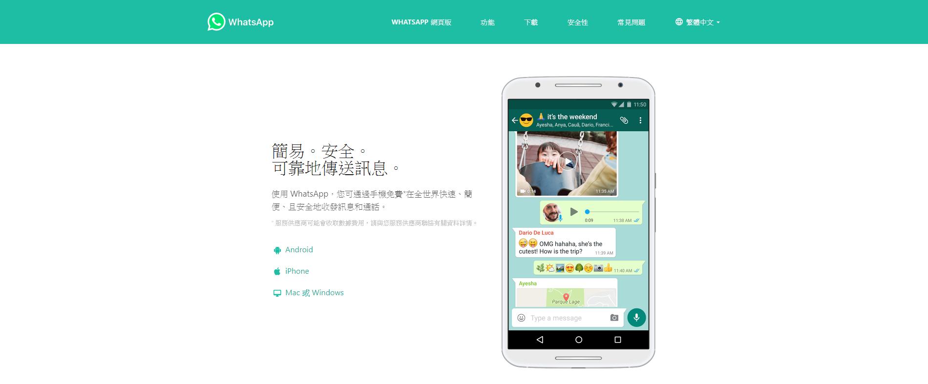 Whatsapp 群組是品牌鐵粉經營的管道