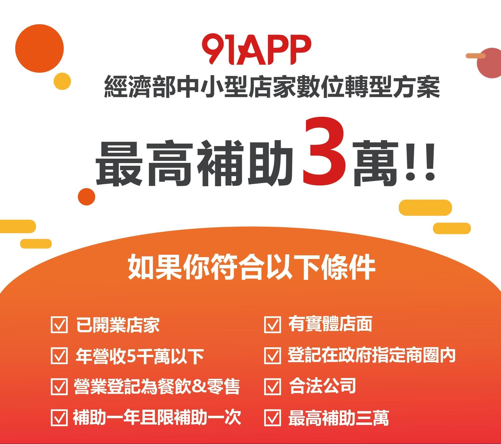 91APP 政府補助中小店家數位轉型