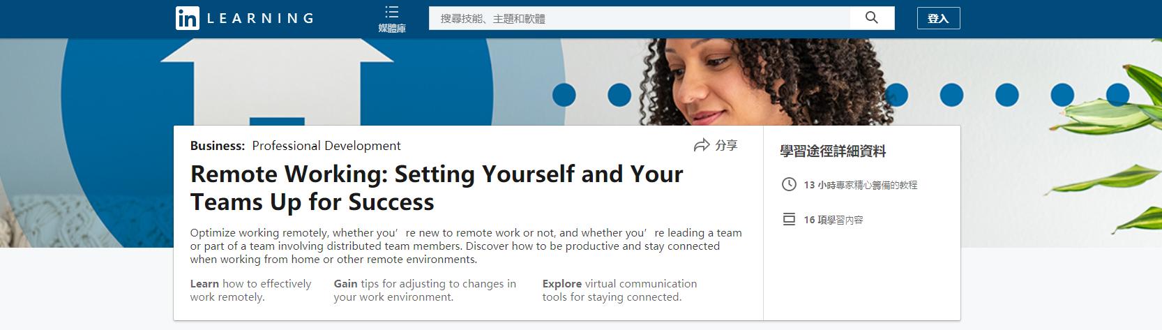 Linkedin 提供完整的遠端工作教學