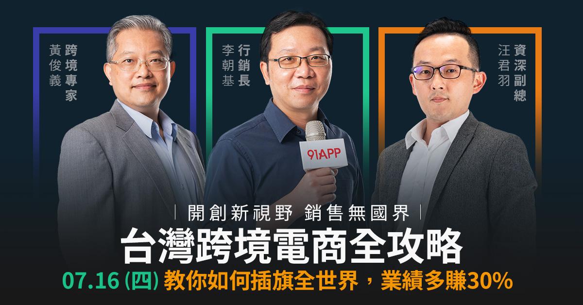 台灣跨境電商全攻略