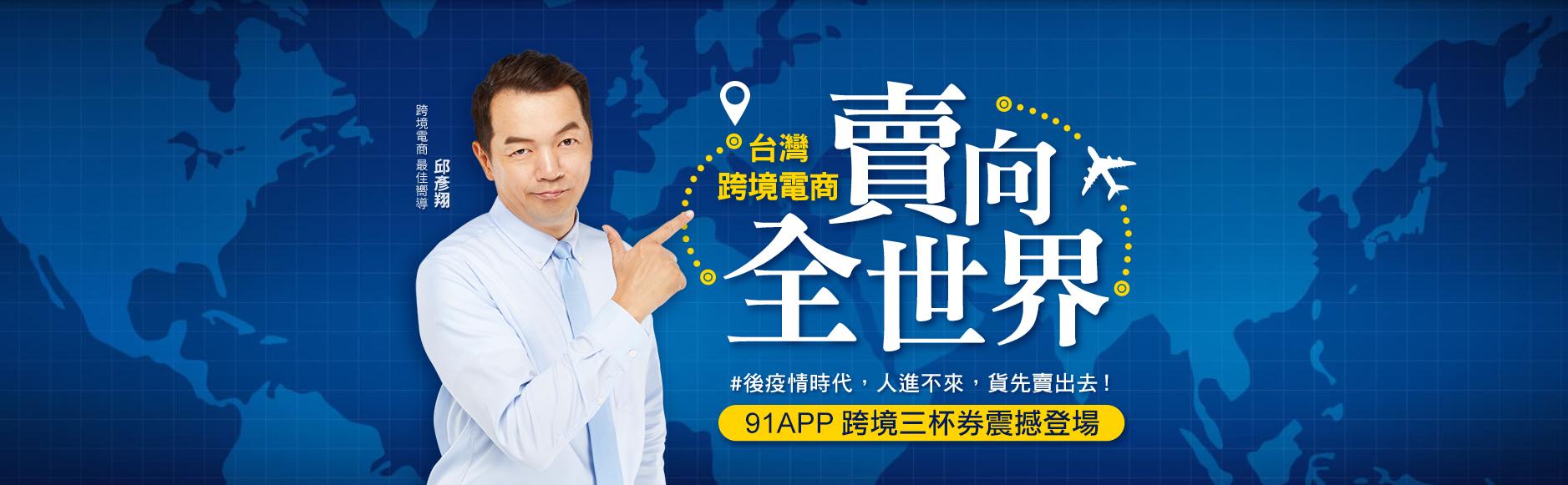 91APP 跨境電商
