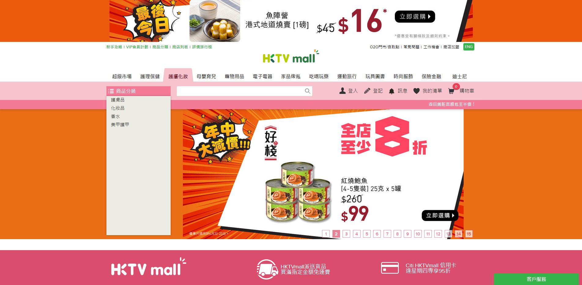 香港主流銷售平台 HKTV mall