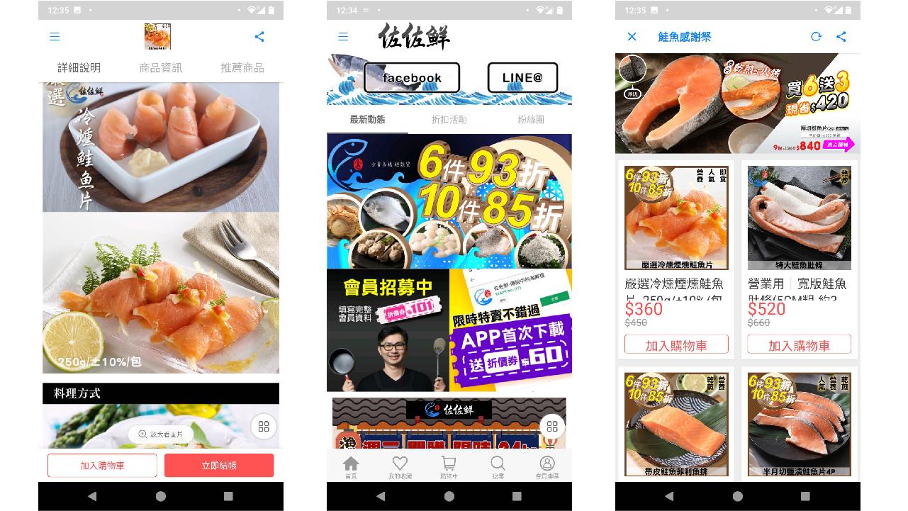 網路賣食物