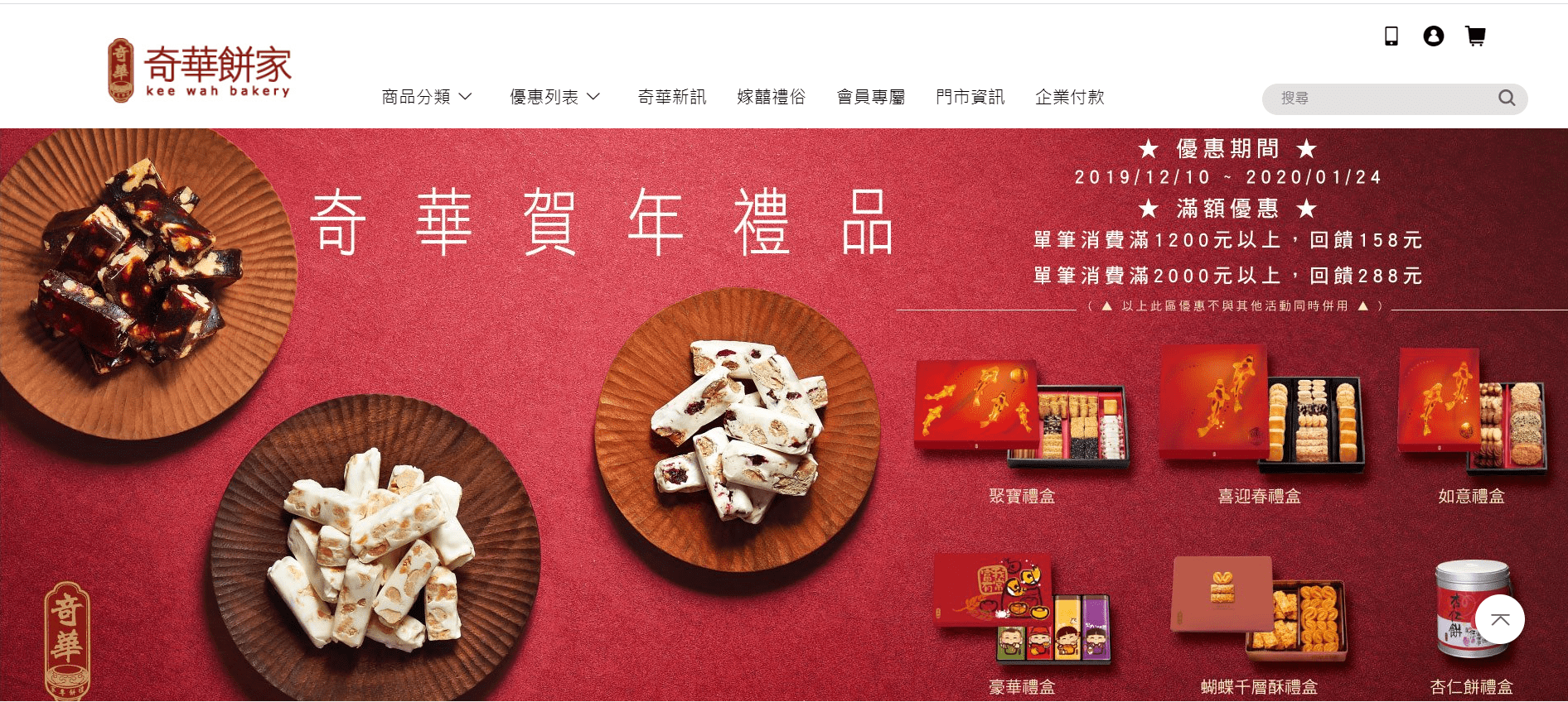91APP 人氣店家 奇華餅家官網